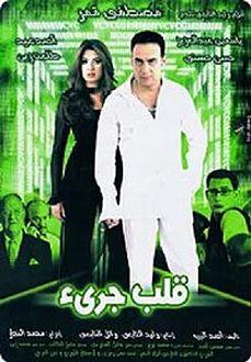 Qalb_Garee_Poster