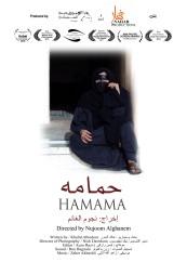 Hamama Updated Poster