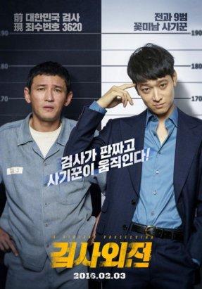 kang-dong-won_1454438837_AVP1